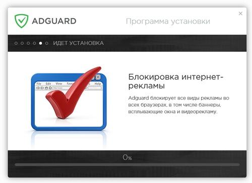 Adguard для Windows скачать торрент - картинка 3