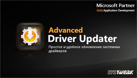Advanced Driver Updater Logo