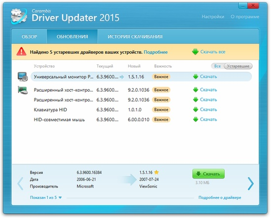 Carambis driver updater crack