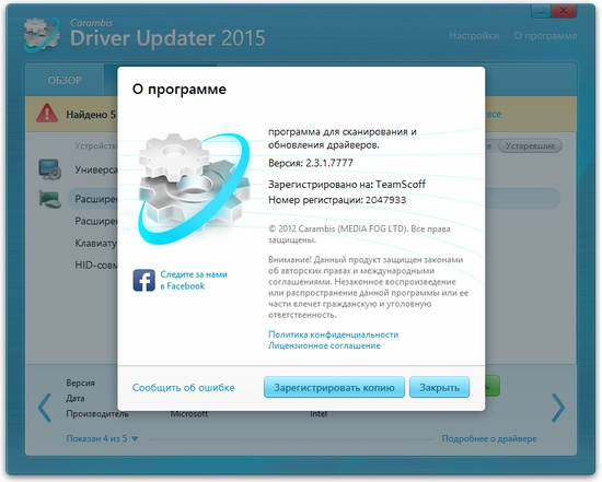 driver downloader 3.2 activation key
