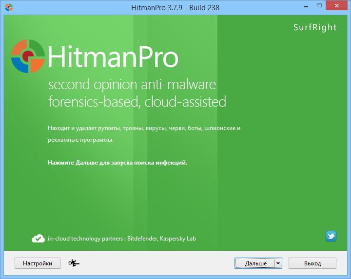 Hitman Pro скачать с официального сайта - фото 8