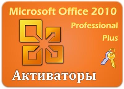 Как активировать microsoft office 2010 plus