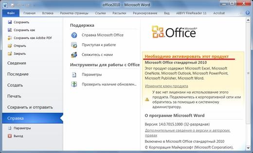 ms office 2010 pro plus serial