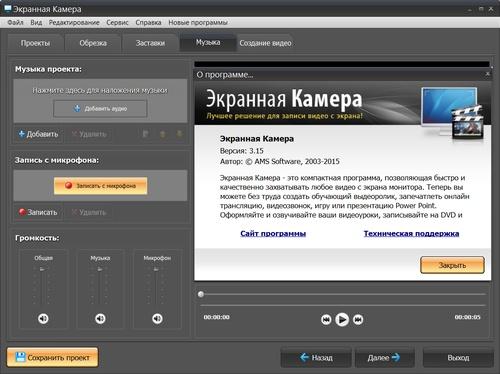 Скачать программу бесплатно экранная камера