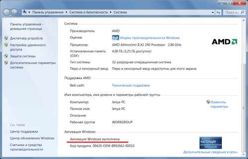 Windows 7 лицензия