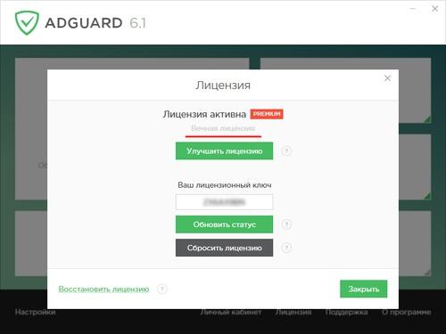 adguard 0.1 вечный ключ
