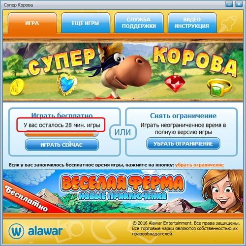 Как получить код на алавар