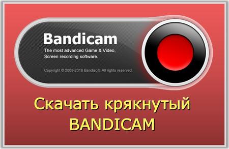 bandicam crack 2018 скачать