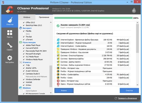 Ccleaner professional plus код активации