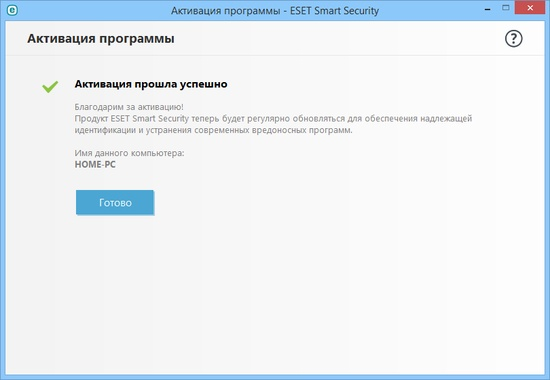 Активация ESET Smart Security