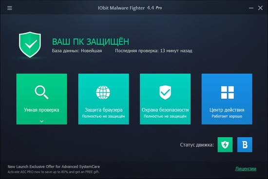 IObit Malware Fighter Pro ключ
