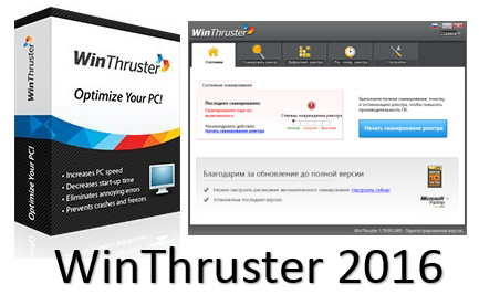 WinThruster 2016