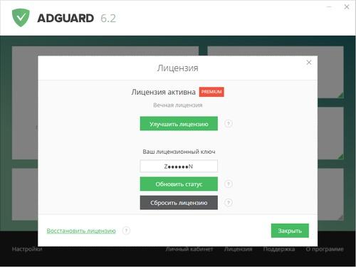 Adguard для Windows скачать торрент