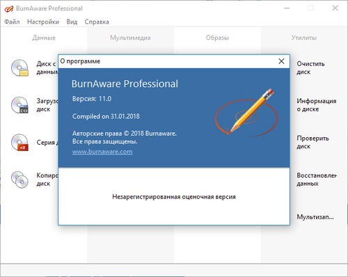 BurnAware Professional Ключ